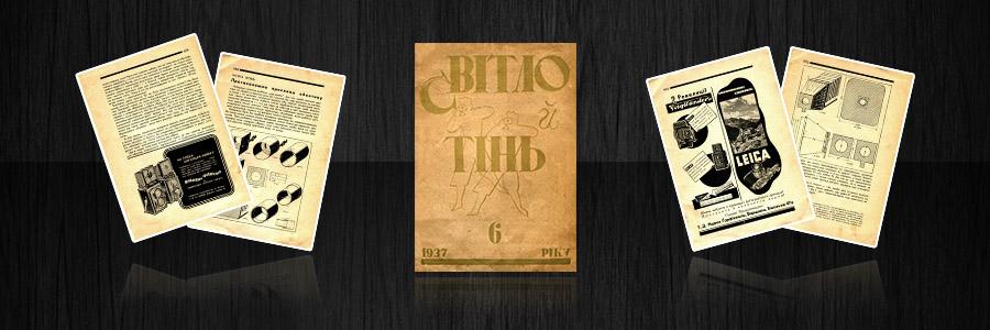 svitlo-i-tinj-photomuseum-lviv-ua