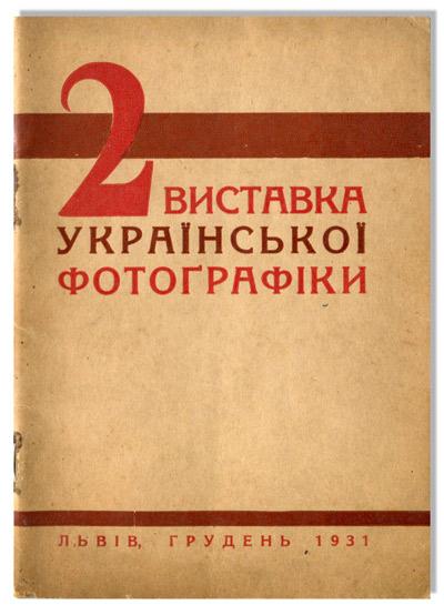 druga-vystavka-ukr-foto